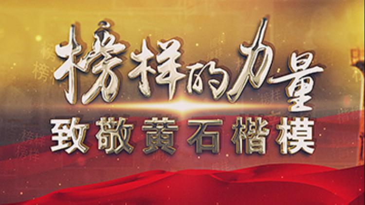 "title='【直播】""榜样的力量·致敬黄石楷模""特别节目'"