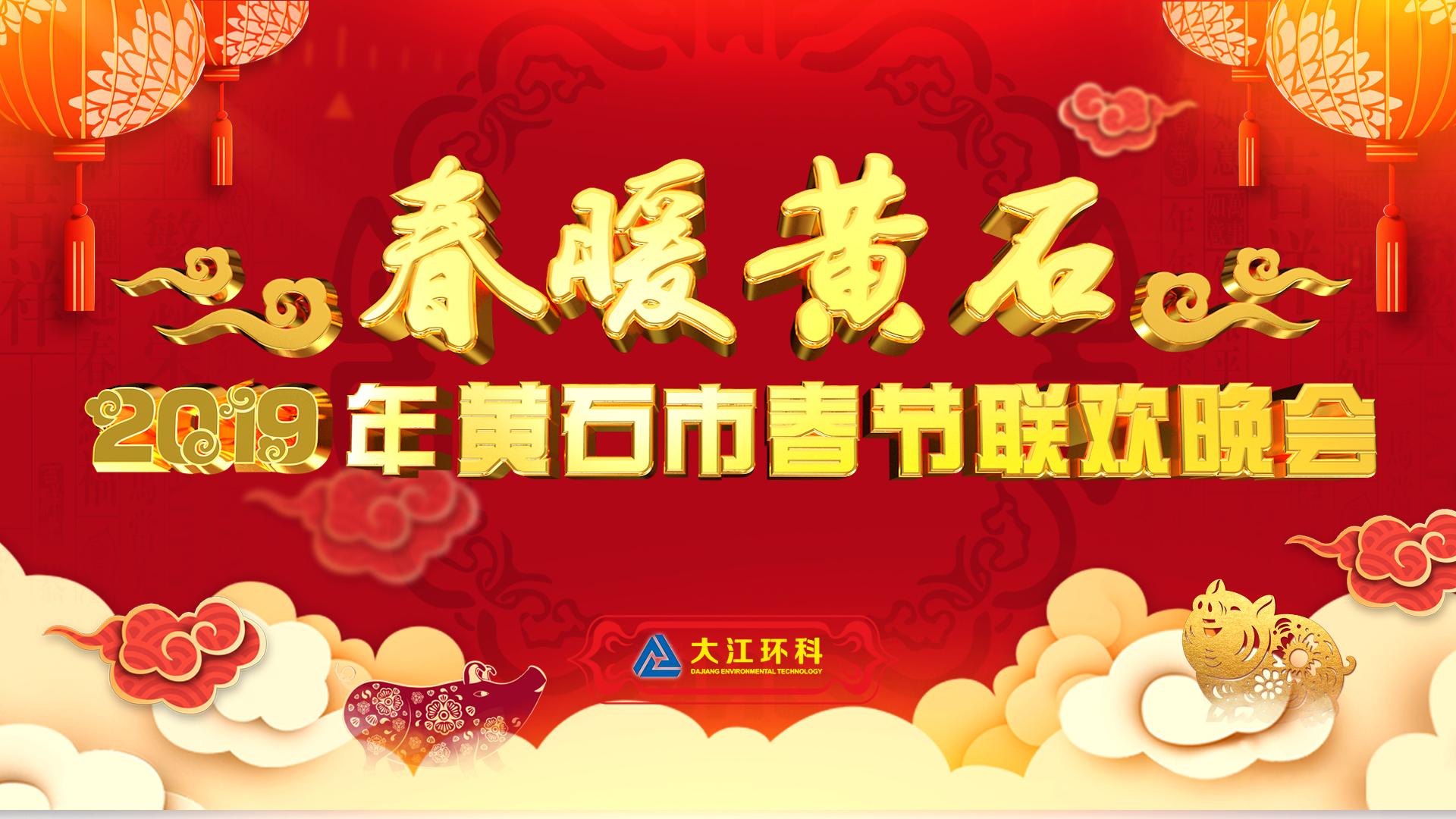 """title='【直播】""""春暧亚美游""""2019年亚美游市春节联欢晚会'"""