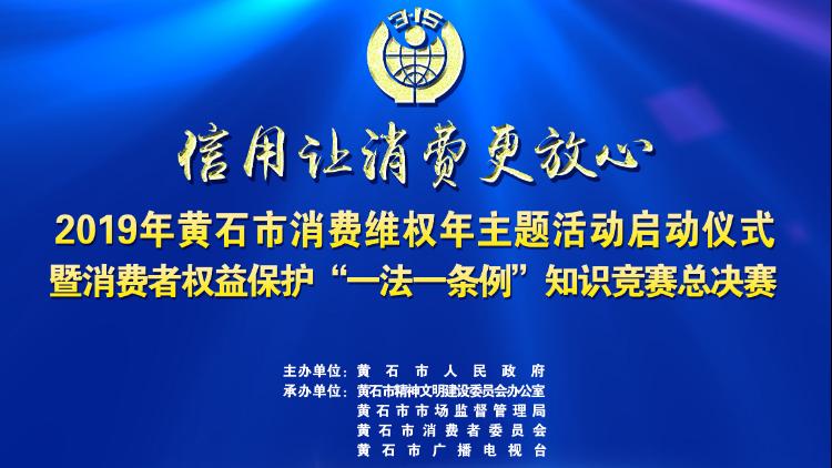title='【直播】2019年亚博app官方下载消费维权年主题活动启动仪式'