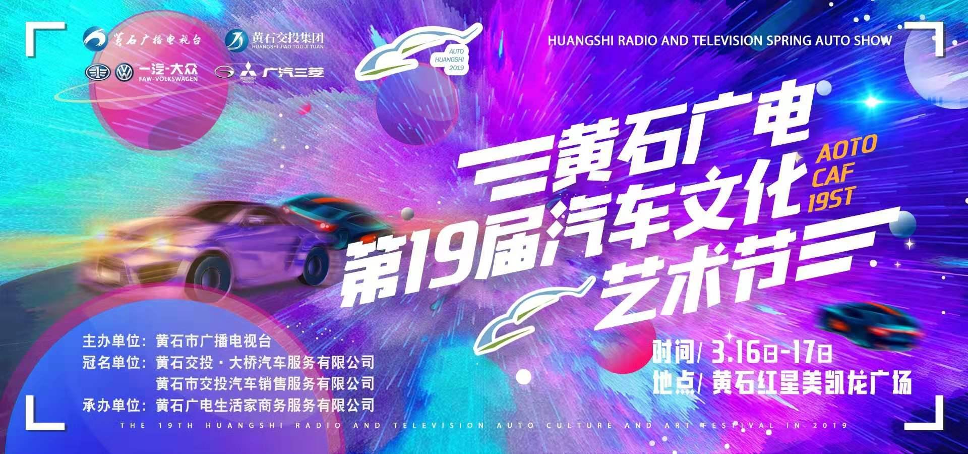 title='【云上直播】亚博app官方下载广电第19届汽车文化艺术节'