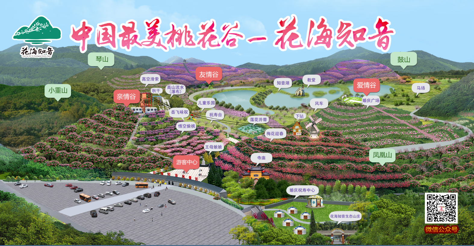 title='还地桥第二届城山•花海知音桃花节'