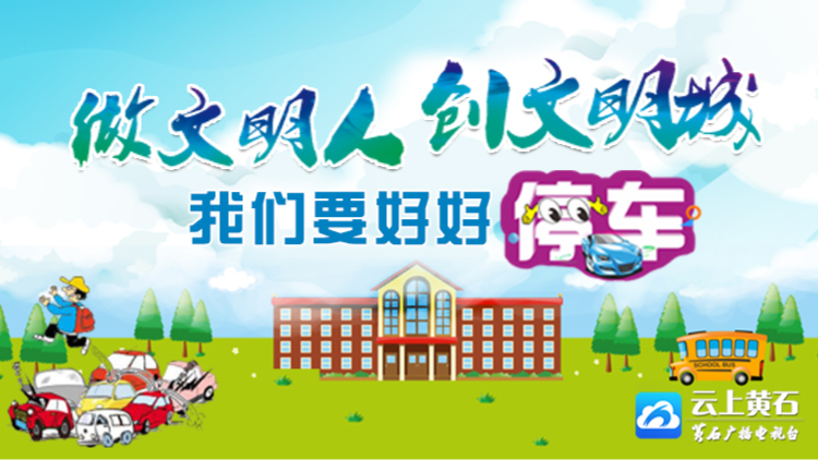title='做文明人 创文明城——亚博下载要好好停车(5)'