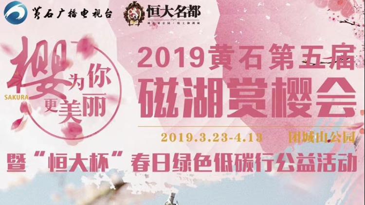title='【直播】樱为你·更美丽——2019亚博app官方下载第五届磁湖赏樱会'