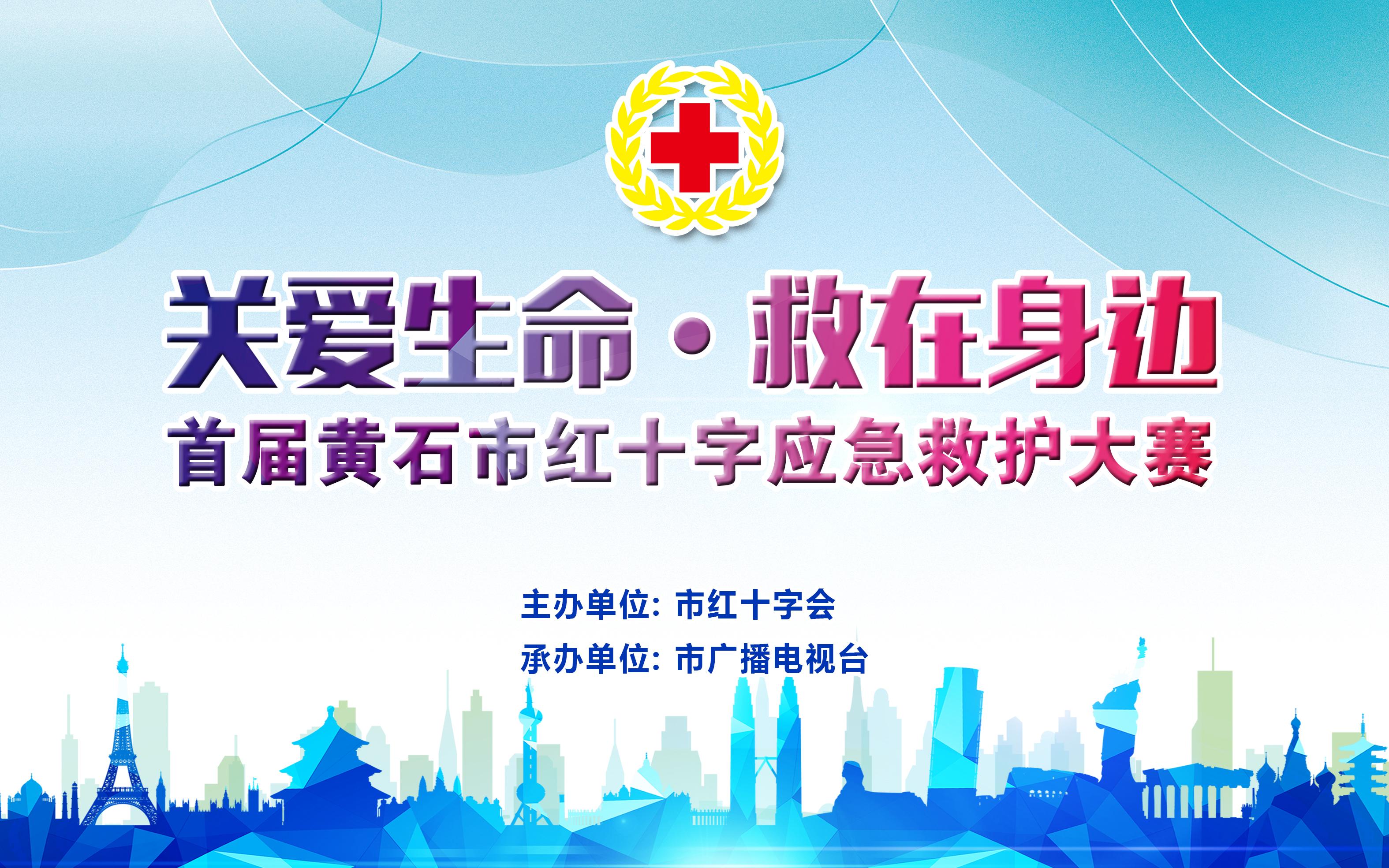 title='【直播】关爱生命 · 救在身边 首届黄石市红十字应急救护大赛'